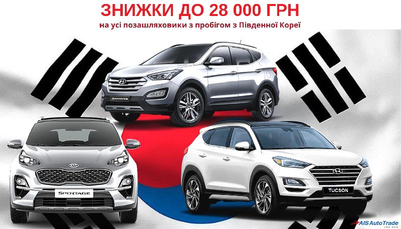 АІС знижує ціни до 28 000 грн. на позашляховики з пробігом з Кореї!