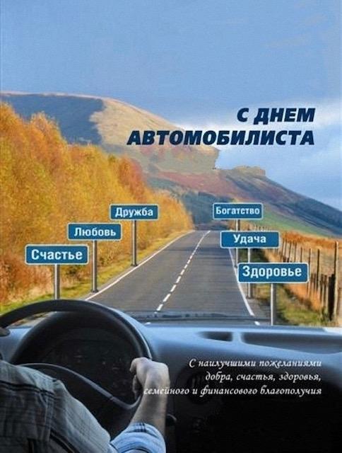 Поздравляем с Днём Автомобилиста!