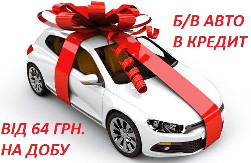 Купити авто з пробігом в кредит можна з оплатою від 64 грн. на добу.