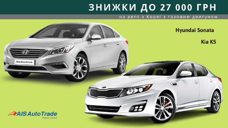 Купити б/в седан з Кореї в АІС можна зі знижкою до 27 000 грн!