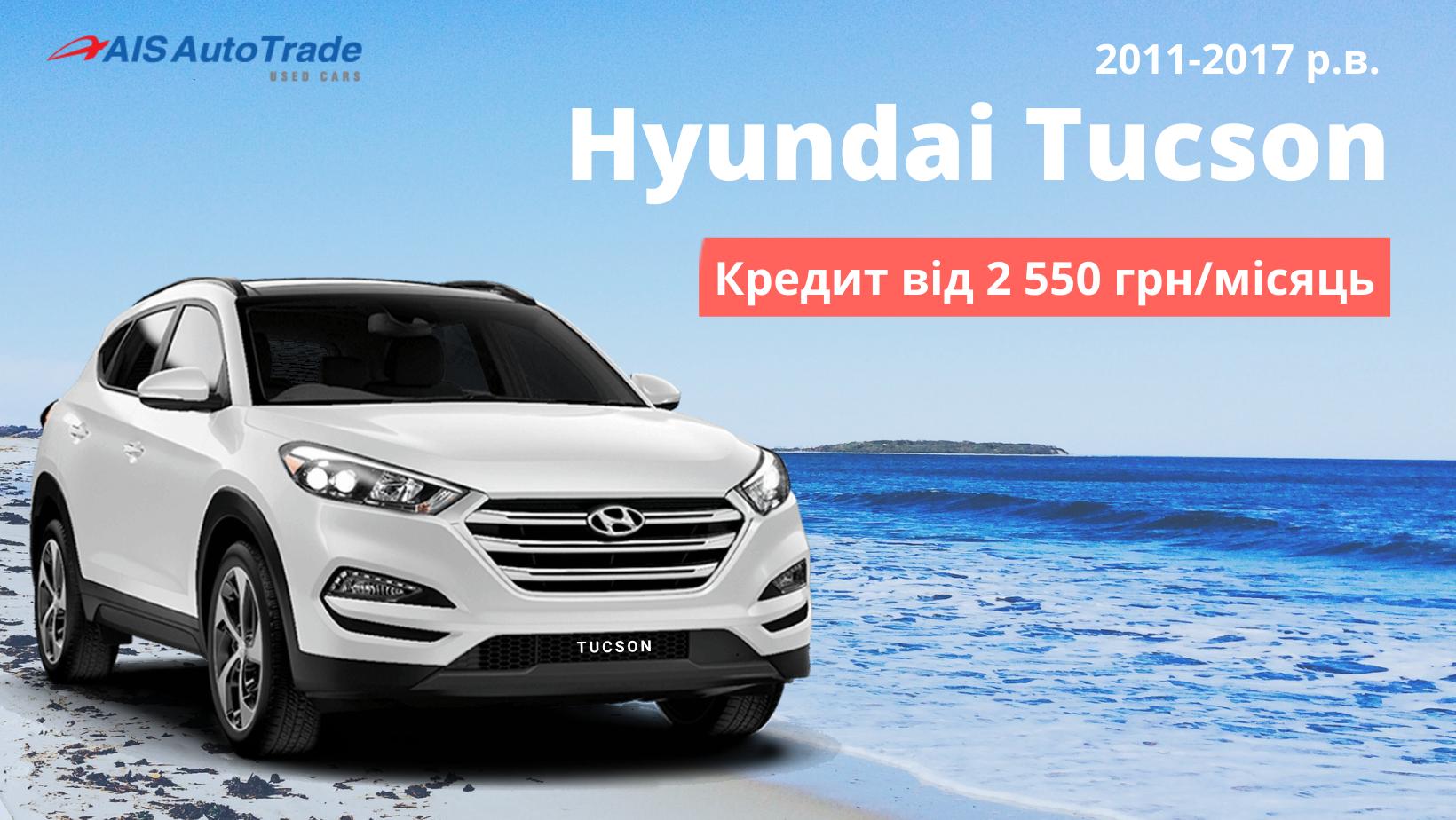 Купити Hyundai Tucson з пробігом можна в кредит від 2 550 грн на місяць!