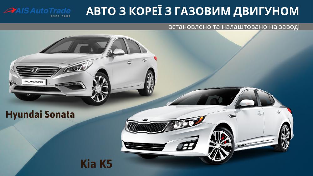 В АІС можна вигідно купити корейське авто з газовим двигуном!